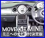 MINI用取り付けキット